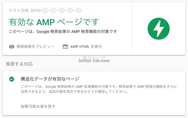 AMPテスト構造化有効メッセージ