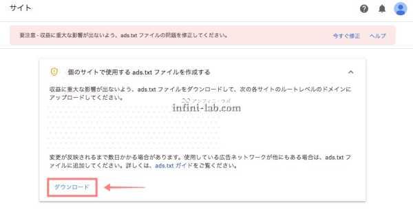 AdSense ads.txt ファイルをダウンロードする