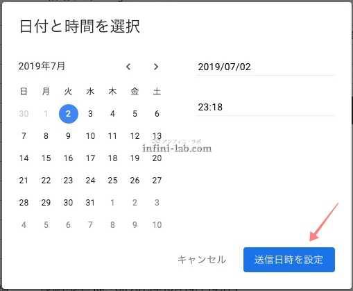 ChromeでGmailの送信日付と時間を選択する