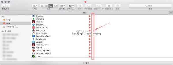 MacのFinderでカラムの幅をドラッグで変更して固定する