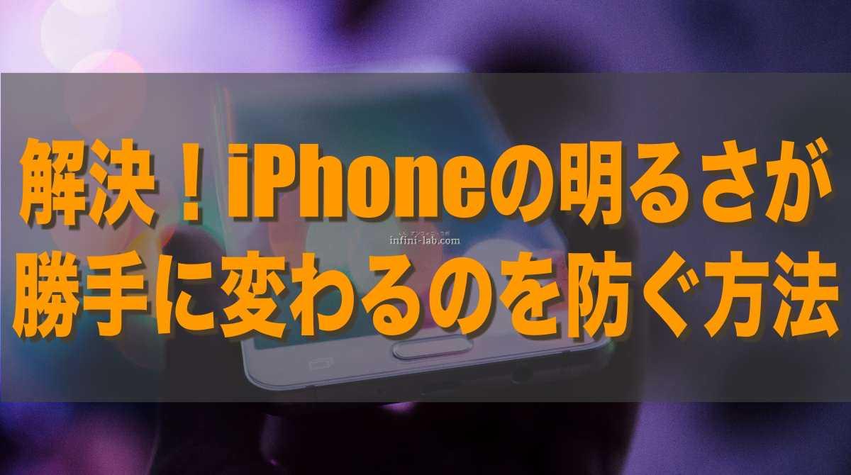 が なる 画面 暗く に 勝手 iphone