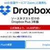 「Dropbox Plus 3年版」14,400円OFFは8月31日まで!ソースネクスト