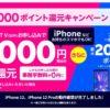 最大28,000円相当ポイント還元 Rakuten UN-LIMIT Vお申し込みキャンペーン