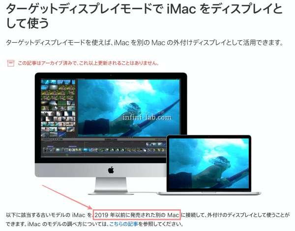 大失敗!MacBookとiMacをターゲットディスプレイモードでつなげない原因