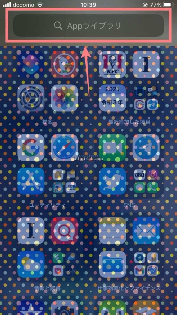 iPhoneのホーム画面から消せないアイコンを非表示にする