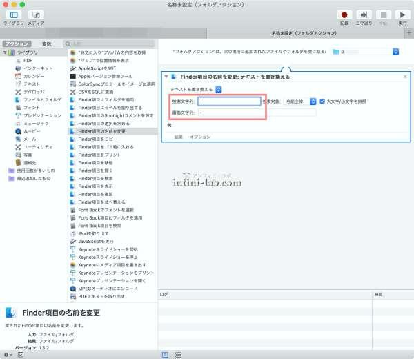 【Mac】スクリーンショットの名前を変更する
