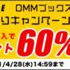 60%還元1週目GWはコミック・ラノベ 5月19日 14:59まで【DMMブックス】