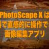 PhotoScapeXは無料で直感的に操作できる画像編集アプリ